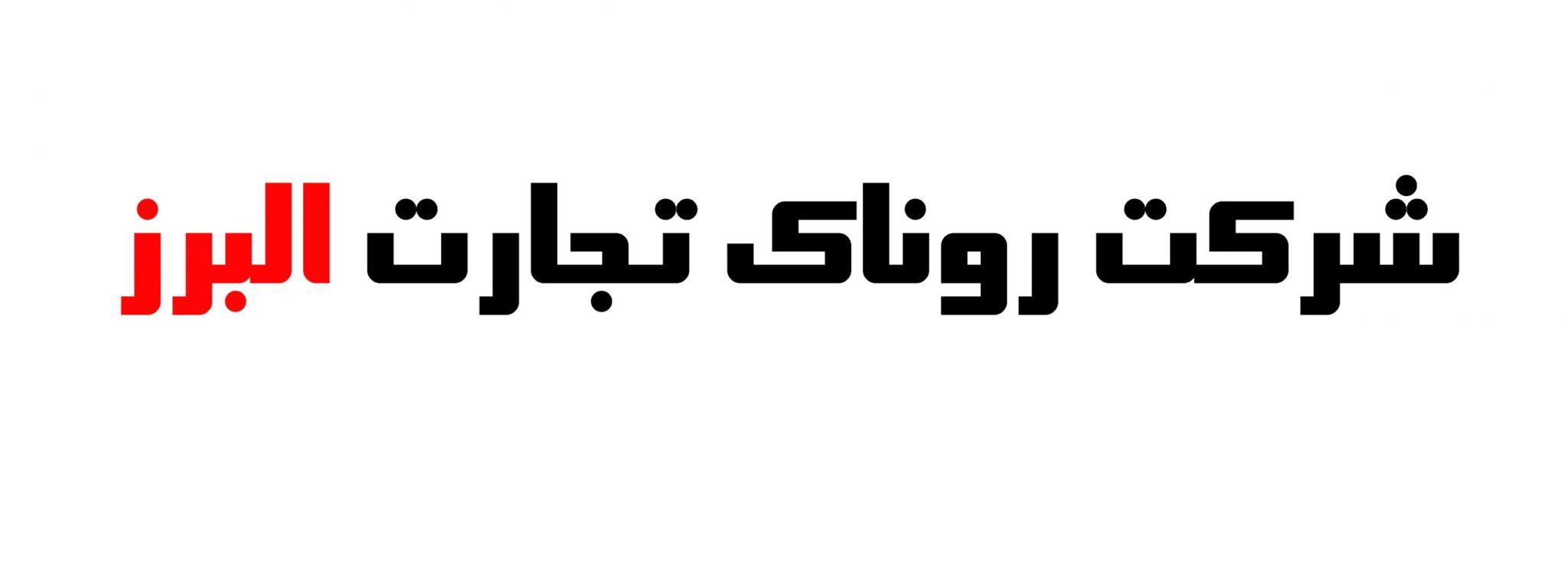 روناک تجارت البرز|لوازم یدکی